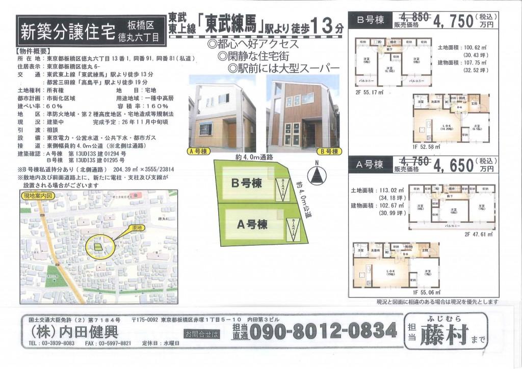 徳丸6丁目   販売図面