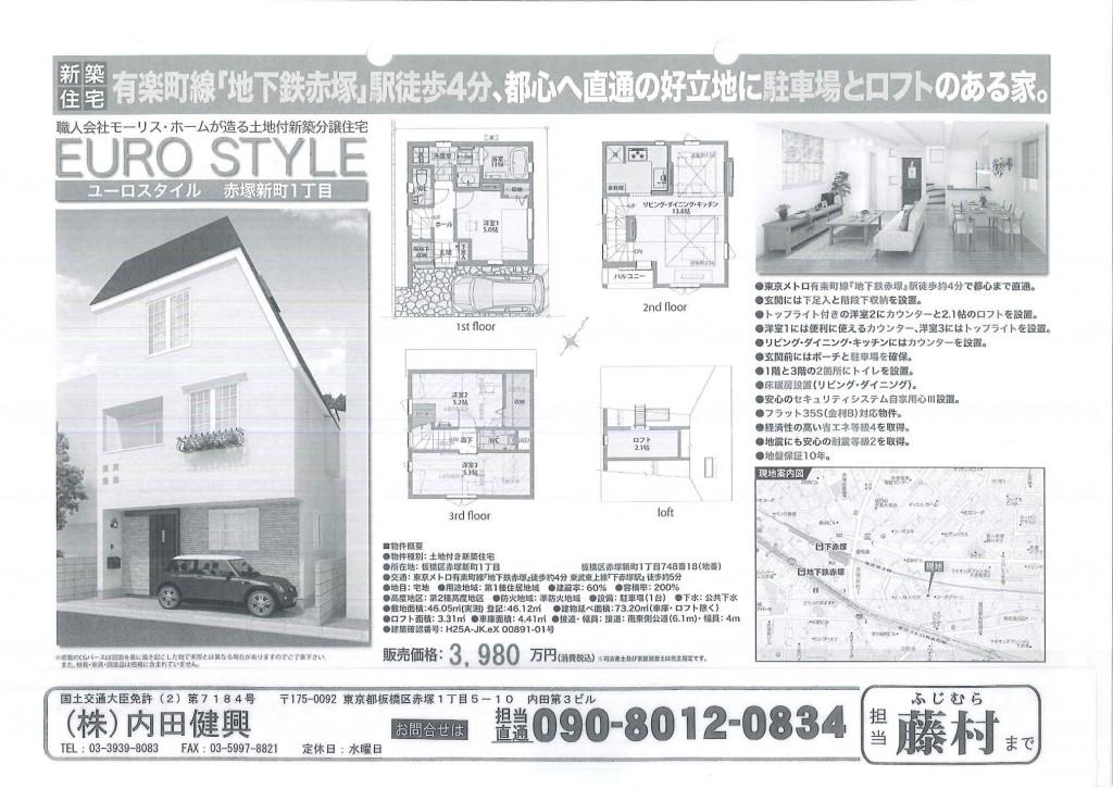 赤塚新町1丁目 販売図面