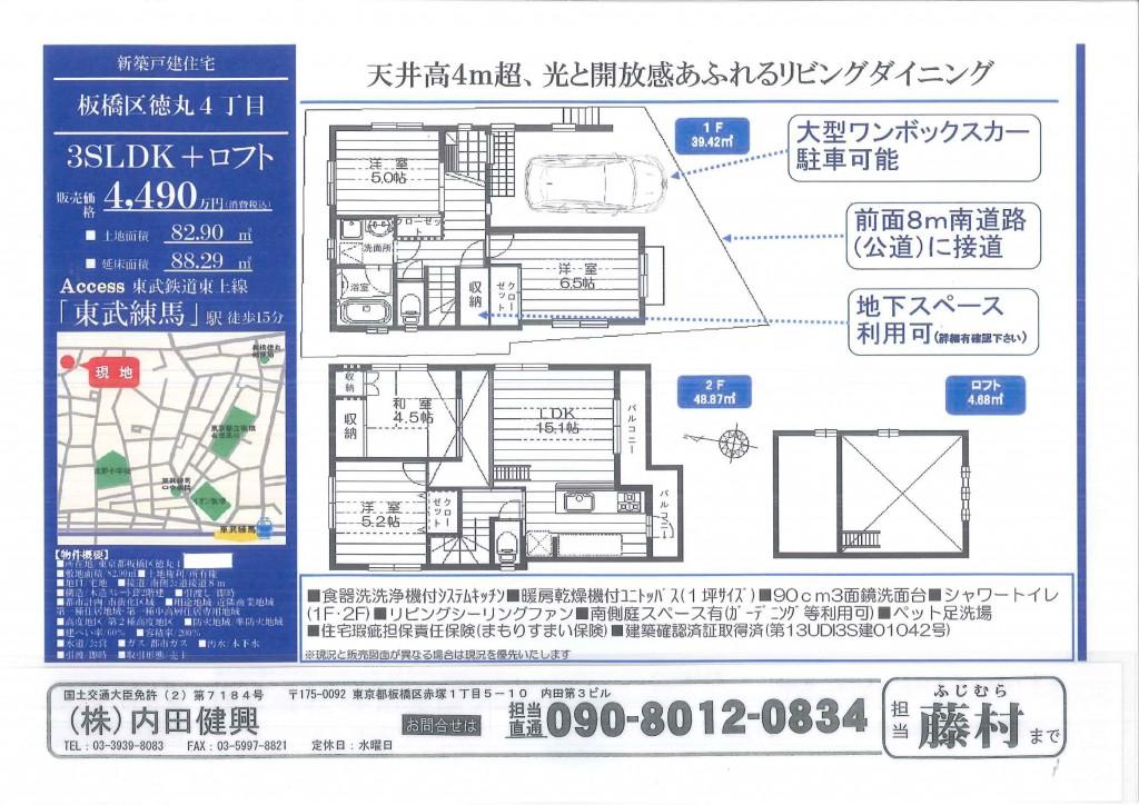 徳丸4丁目   販売図面